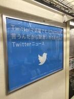 Twitter、新橋付近の路線に車内広告 - JRや丸ノ内線など