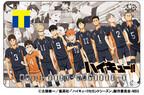 TSUTAYA、『ハイキュー!!セカンドシーズン』放送記念でコラボTカードを発行
