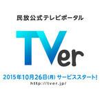 民放5社、TV番組を無料で見逃し配信するサービス「TVer」10月26日スタート