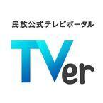 民放5社、スマホ・PC向けテレビ番組見逃し配信サービス - 10月26日開始