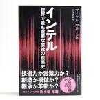 BOOK REVIEW - AMD出身者も絶賛!「インテル 世界で最も重要な会社の産業史」