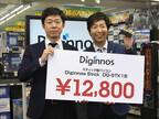サードウェーブデジノス、ファンレススティックPCを12,800円に価格改定 - 有村昆さんも「2台買います!」