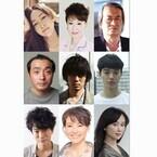 麻生久美子・染谷将太ら豪華9人集結! それぞれが語る主演・安田顕の魅力とは