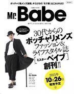 ポッチャリ男性向け雑誌「ミスターベイブ」が創刊 - 読者層はBMI25以上!