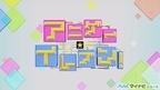 『アニゲー☆イレブン!』、10/8よりBS11で放送! 初回ゲストは大橋彩香