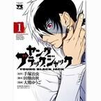 10月からTVアニメがスタート! 『ヤング ブラック・ジャック』など1巻が無料