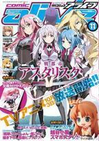 「月刊コミックアライブ」、徳島県で開催される「マチ★アソビ」に参戦