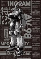 実写版『パトレイバー』全7章コンプリート前売券詳細&特車二課Tシャツ公開