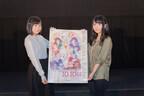 TVアニメ『ご注文はうさぎですか??』、第1羽 先行上映会を開催