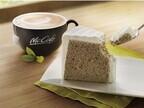 マックカフェに、お得なケーキセット登場! 紅茶シフォンとティーラテも発売