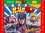 「ビックリマン」と「北斗の拳」がコラボ! 「北斗のマン」を発売 -ロッテ