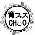 「子育て世代が住みやすい街」の東京都中央区で育児イベントが開催