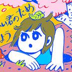 大学デビューの落とし穴 (13) 10月:デキる学生への嫉妬心をどうするべきか