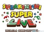 「洲崎西SUPER LIVE」、12月6日開催! 開催情報&先行抽選申込日時が決定