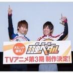 劇場版『弱虫ペダル』TVアニメシリーズ第3期制作決定! 3期決定PVも公開