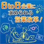 BtoB企業に求められる営業改革 - 営業にマーケティングの要素を! (1) BtoB企業の多くが陥る? 非効率な営業活動の現状とは