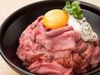 東京都・銀座にワインと肉を楽しむ食堂が登場! ランチはローストビーフ丼も