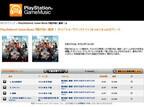 Amazon.co.jp、Amazon MP3ストアに「PlayStation Game Music」コーナー