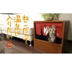 温泉から猫があがったように見える猫トイレのれん、製品化決定