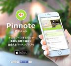 DeNA、趣味や興味でつながるマッチングアプリ「Pinnote」