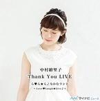 中村繪里子、「中村繪里子 Thank You LIVE」を記念したアルバムをリリース
