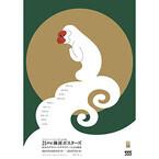 東京都・銀座で21世紀の琳派を表現するデザイナー10人のポスター展
