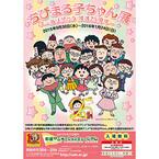 東京都・杉並区でアニメ「ちびまる子ちゃん」の25年の歴史を振り返る展覧会