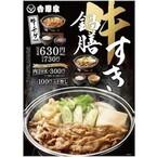吉野家、人気の冬の定番商品「牛すき鍋膳」「牛チゲ鍋膳」を販売