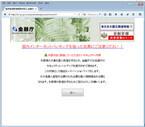 国内ネットバンキングを狙うトロイの木馬、アクセス先URLやタイトルを監視