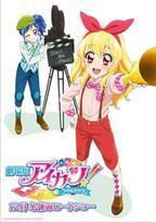 『アイカツ!』アニメ映画化!女児No.1コンテンツが遂にスクリーンへ、今冬公開