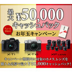 富士フイルム、「X-T1」「X-T10」など購入で最大5万円キャッシュバック