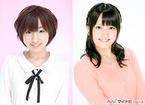 洲崎綾と西明日香の『洲崎西』、SEASIDE LIVE FES開催記念ニコ生決定