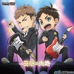 TVアニメ『進撃! 巨人中学校』、EDテーマ「反撃の大地」のジャケ写を公開