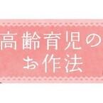 高齢育児のお作法 (6) 東京ではアラフォーママが多くても夫の地元では……
