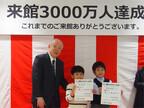 東京・北の丸公園の科学技術館、来館3000万人を達成 - 記念イベントを開催