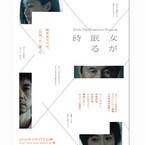西島秀俊&ビートたけし出演映画、来年2月公開! 静かな狂気映すチラシも完成