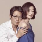 豊川悦司×鈴木京香による許されざるラブストーリー『荒地の恋』が放送
