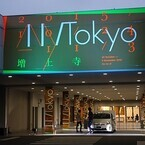 東京都心のお寺に最先端のデザインが集結 - これからのデザインを提示する「AnyTokyo 2015」