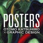 東京都・恵比寿で「AKIRA」などを手がけた大友克洋のポスター展 - 入場無料
