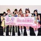 芹澤優、紺野あさ美のダンスに「さすが神アイドル!」3Dアニメ『プリパラ』初日