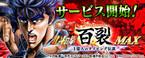 伝説のタイピングゲームがニコニコアプリに登場! 『北斗の拳 百裂MAX』公開