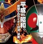 『仮面ライダー大戦』投票は昭和115万、平成76万で昭和優勢、3/1劇場投票開始