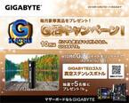 日本ギガバイト、10月のG活キャンペーンはステンレスボトルをプレゼント