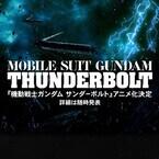 『機動戦士ガンダム サンダーボルト』アニメ化へ、一年戦争を舞台に異色MS活躍