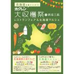 ソーセージすくいとりに野菜詰め放題も! 東京都・銀座で北海道