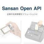 クラウド名刺管理「Sansan」のAPIを公開 - 提携サービス第一弾は日本郵政