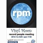 東京・代官山でレコードを120%楽しもう! アナログ盤イベント11月8日に開催