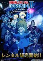 dアニメストア、『機動戦士ガンダム THE ORIGIN II』のレンタル販売を開始