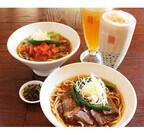 ほろほろに煮込んだ牛肉入り! 春水堂が台湾の定番フード「牛肉麺」2種発売