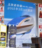 「2015年ヒット商品ベスト30」、1位は「北陸新幹線」